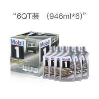 美孚(Mobil)1号 0W-40 全合成机油 6QT装 美国原装进口