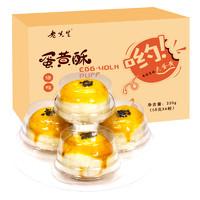 蛋黄酥雪媚娘咸蛋黄糕6枚