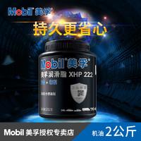 Mobil美孚润滑脂XHP222 高级复合锂基脂2KG汽车齿轮黄油