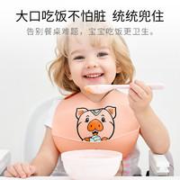 宝宝吃饭围兜防水围嘴儿童硅胶超软食饭兜婴儿口水兜小孩防脏神器