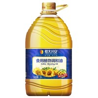 恒大兴安 葵花籽橄榄食用 植物调和油 5L