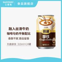 SUNTORY/三得利 利趣拿铁 咖啡饮料 310ml*24罐 整箱