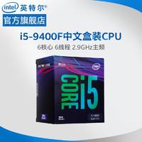 intel/英特尔 酷睿i5-9400F处理器 1151针脚 主机电脑CPU 9400F