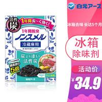 日本进口白元冰箱除味剂去味杀菌除臭剂