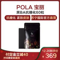 POLA 宝丽 黑BA抗糖化美肤内服丸 60粒袋