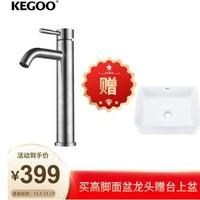 KEGOO 科固  K07008 +K01034 台上盆龙头套装