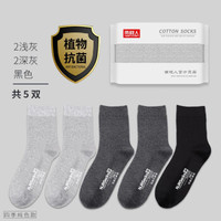 南极人袜子男士短袜纯棉防臭抗菌全棉5双装 纯色A 四季款