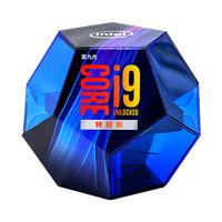 Intel/英特尔酷睿i9-9900KS盒装CPU1151针核显台式主机电脑处理器