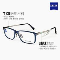 ZEISS 蔡司 75008超轻TX5商务潮纯钛眼镜架