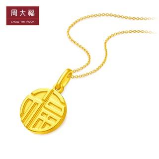 周大福 F202775 福字圆牌黄金吊坠 3.2g