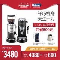 德龙商用家用小型全自动磨豆机泵压式半自动咖啡机两件套