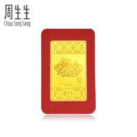 Chow Sang Sang 周生生 Au999.9黄金压岁钱金鼠金片