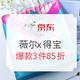 获奖名单公布、评论有奖:京东 Libresse薇尔xTempo得宝 联合专场促销 爆品低至3件85折,再赠30元礼包~