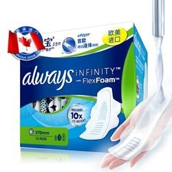 护舒宝(Always)量多日用 未来感·极护液体卫生巾 270mm 16片 (欧美原装进口 液体材料 10倍吸收) *3件