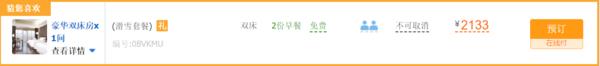 滑雪季,涵盖寒假、春节!上海-长白山5天4晚自由行(威斯汀酒店+滑雪票+水乐园+哇酷戏雪王国)