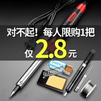 恒温电烙铁套装家用电子维修可调温电洛铁焊锡锡焊焊接工具电焊笔
