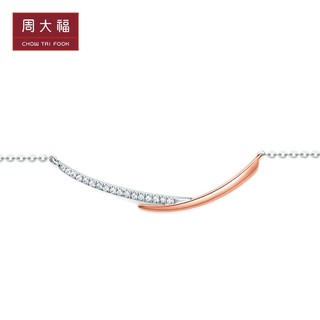 CHOW TAI FOOK 周大福 新款 周大福珠宝首饰18K金钻石手链U176740甄选