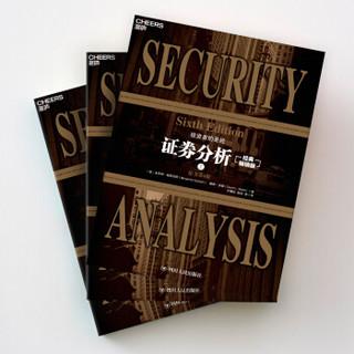 《证券分析:原书第6版》经典畅销版