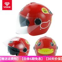 YOHE 永恒 儿童头盔半盔摩托车头盔男女小孩四季通用宝宝电动车安全帽 (双镜片)红色小鸭子 均码