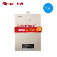 Rinnai/林内 JSQ31-C08W 16升恒温智能新品燃气热水器