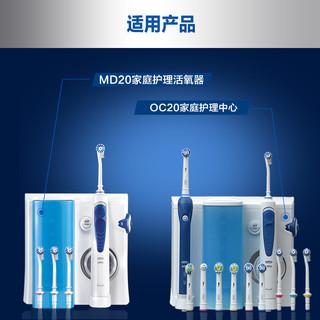 Oral-B 欧乐-B 电动冲牙器喷头ED17-4螺旋喷嘴替换刷头清洁齿缝