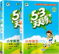 《53天天练一年级下册 语文+数学》 人教部编版