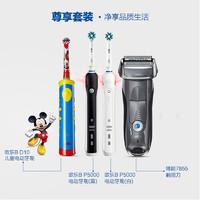 BRAUN 博朗 家庭套装儿童成人电动牙刷往复式剃须刀