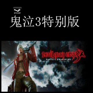 Microsoft 微软 PC正版Steam 鬼泣3特别版 Devil May Cry 3 Special Edition 特典版 英语