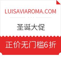 促销活动:LUISAVIAROMA官网 圣诞大促