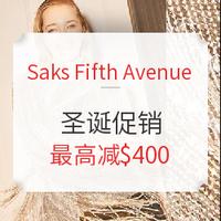 海淘活动:Saks Fifth Avenue官网 圣诞促销活动