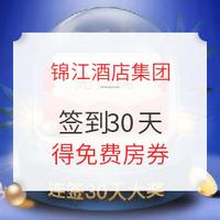 移动专享:锦江酒店 限时签到30天