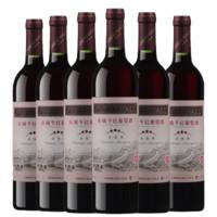 Great Wall 长城 星级系列 解百纳 赤霞珠干红葡萄酒 750ml*6瓶