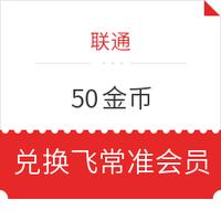 移动专享:50金币兑换飞常准超级会员