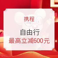 春节提前抢!携程自由行会场,最高立减600元