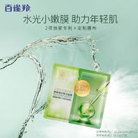 PEHCHAOLIN 百雀羚 菁萃原液酵素精华鲜注面膜 5片