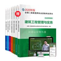 2020年二级建造师教材网课题库 二建2020系统班(一科)