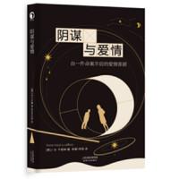 天津人民出版社 阴谋与爱情