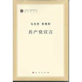 马列主义经典作家文库著作单行本:共产党宣言