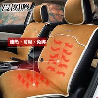 爱图腾汽车用坐垫冬季毛绒单片车载通风座椅加热改装垫电加热座垫
