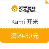 苏宁易购 Kami 开米清洁用品