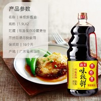 海天 味极鲜酱油 1.9L *2瓶