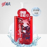 高夫尘净水润液体氨基酸洁面露 补水保湿正品男士护肤品洗面奶