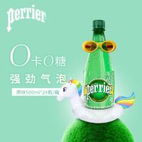 法国Perrier巴黎水原味含气天然矿泉水气泡水500ml*24/箱 塑料瓶