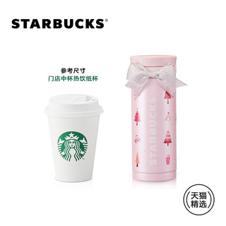 星巴克 11oz粉色圣诞款不锈钢保温杯 便携旅行水杯 天猫精选款
