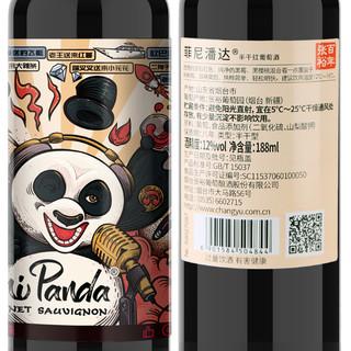 张裕熊猫菲尼潘达半干红葡萄酒小支装188ml新品爽甜单支