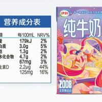伊利 2019年定制版限量礼盒纯牛奶250ml*8盒*2箱