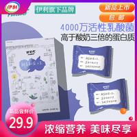新食机益小生蓝莓味酸奶块乳酸菌固体饮料1*10*4g