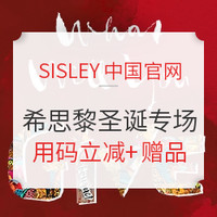 SISLEY希思黎中国官网 心意臻选 耀启圣诞专场