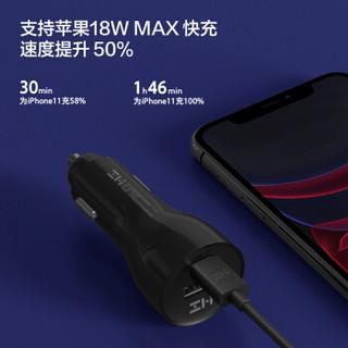 ZMI 紫米 ZMIAP721 18W PD充电器 车载充电器 45W高配版 1A1C