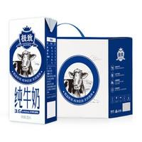 SANYUAN 三元 极致 高品质纯牛奶 250ml*12盒